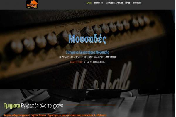 Mousades Music School
